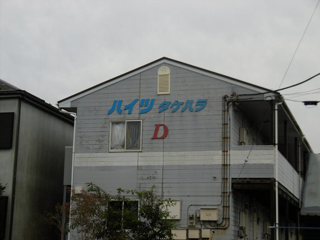 富士急ハイランド駅 2.8万円