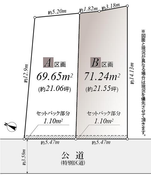 渋谷区本町6丁目 売地 B区画