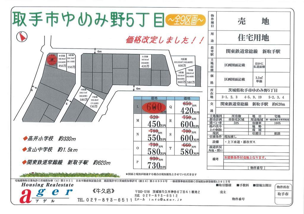 アゲルホーム 取手市ゆめみ野5丁目 全9区画