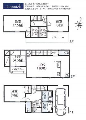 さいたま市第1南区松本 4号棟