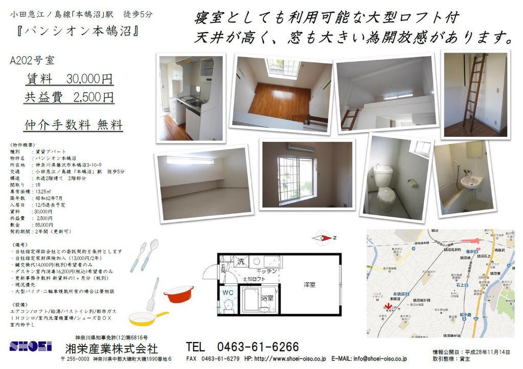 本鵠沼駅 3.0万円