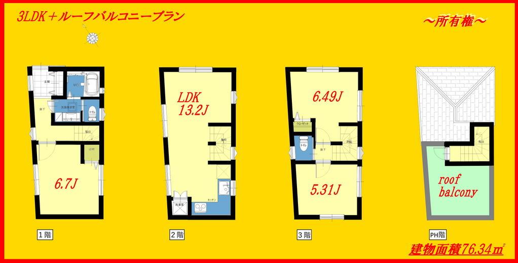東長崎2分 新築戸建 前面6m公道 整形地 ルーバル