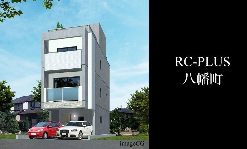 岡崎市八幡町 建築条件付用地 「RC-PLUS」