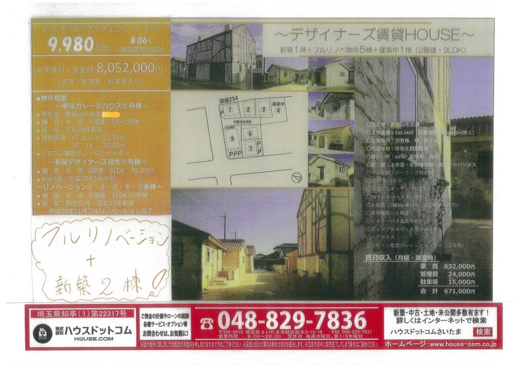 東松山市新築デザイナーズガレージハウスプラス収益物件付