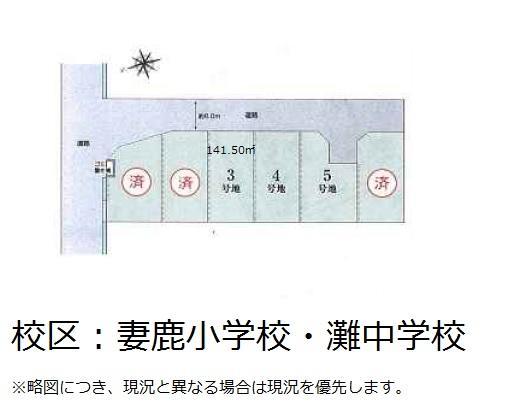 売土地/妻鹿駅姫路市飾磨区妻鹿