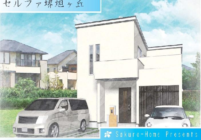セルファ堺旭ケ丘(建築条件付き宅地分譲)