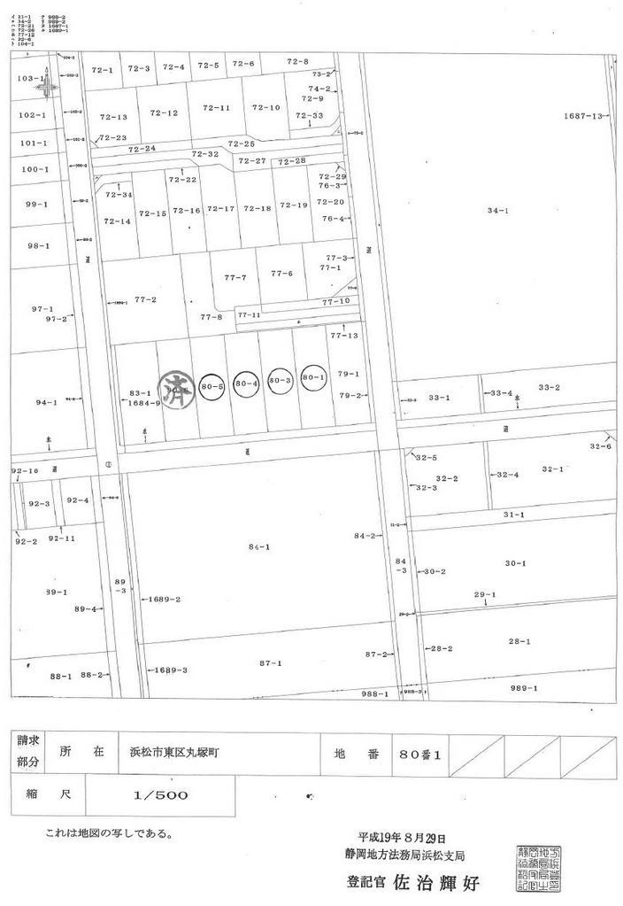 丸塚町売土地