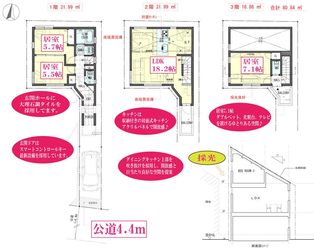 一級建築士が提案する松原の家、5680万円
