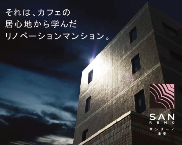 サンリーノ浦安・・一棟リノベーションマンション・・