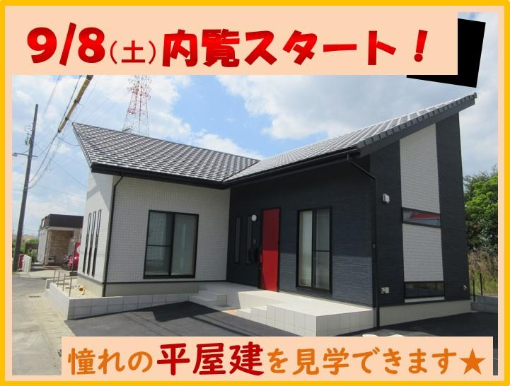宇福寺中杁(稲沢駅)2820万円