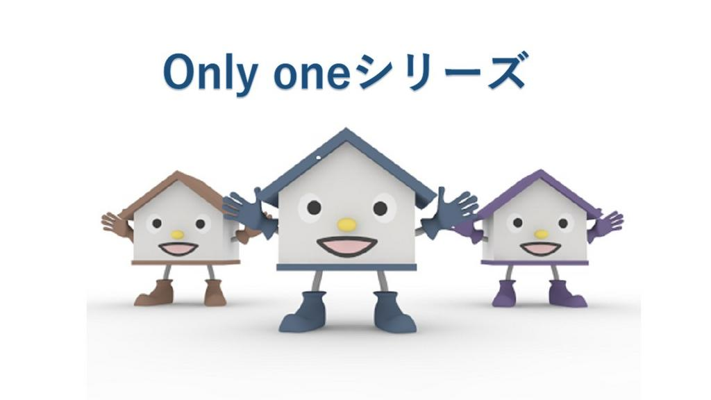 Only one 王子町3丁 新築戸建