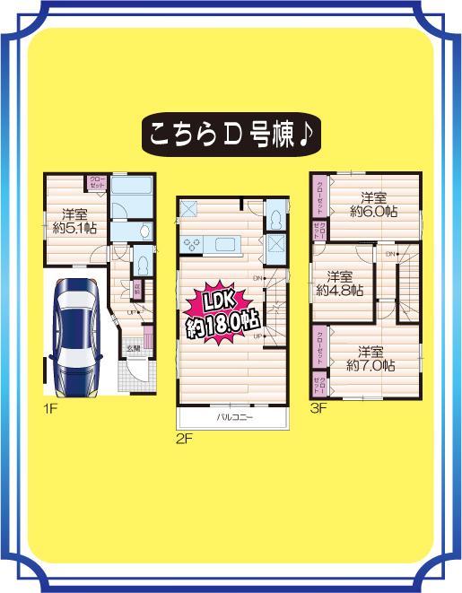 梅田二丁目新築一戸建て「全4棟」 D号棟