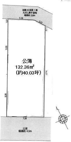 横浜市緑区長津田2丁目 売地