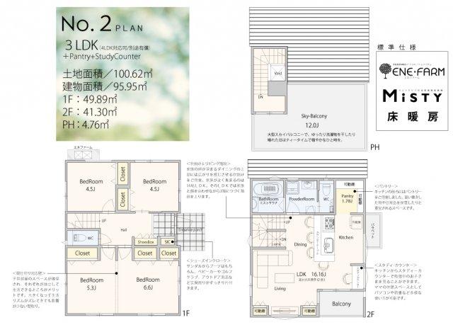トラストステージ×COLORS~Green Rug~練馬区田柄2丁目1期 全2 2号棟