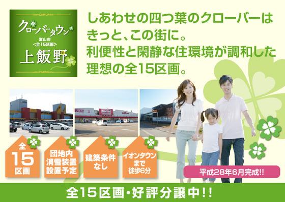 富山市クローバータウン上飯野 全15区画 No.8