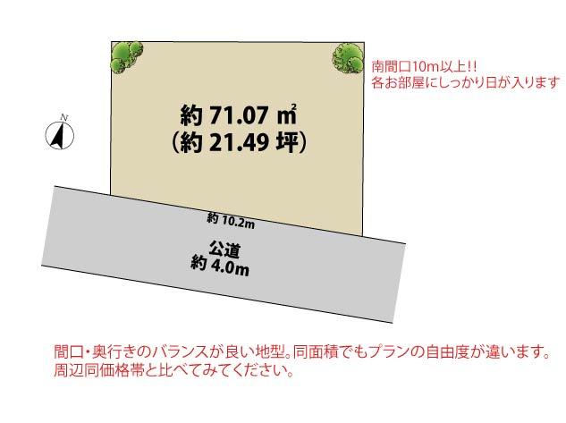 弊社限定 世田谷区桜3丁目 建築条件付き売地