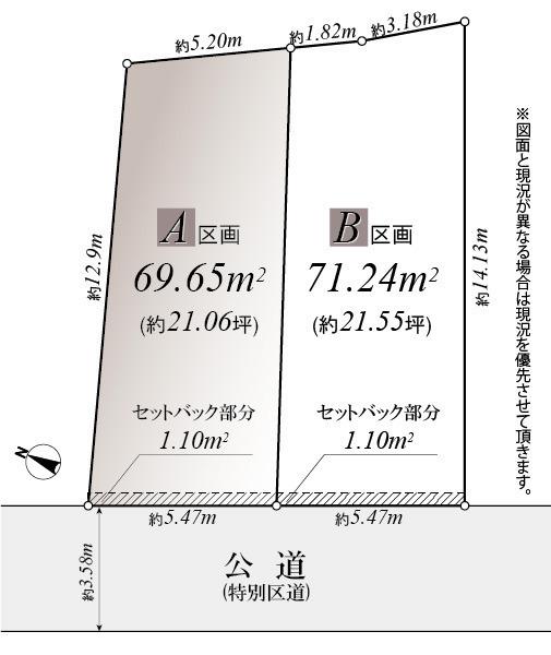 渋谷区本町6丁目 売地 A区画