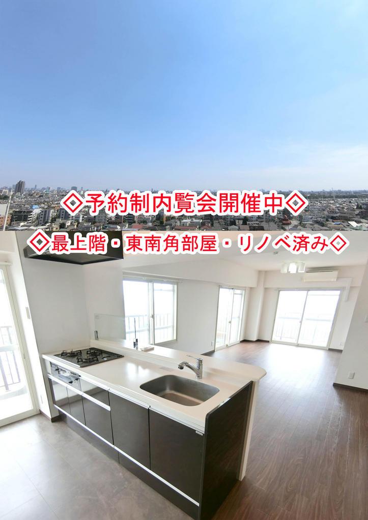 最上階・東南角部屋・リノベ済み~高円寺プラザ 14F