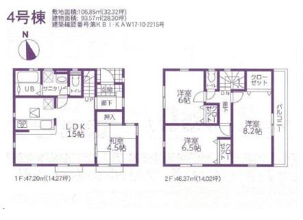 横須賀市長坂4丁目新築戸建全4棟 4号棟