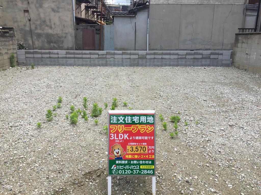 八尾市久宝寺1丁目 売り土地