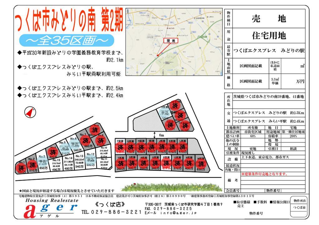 アゲルホーム つくば市みどりの南第2期 全35区画分譲地 E区画