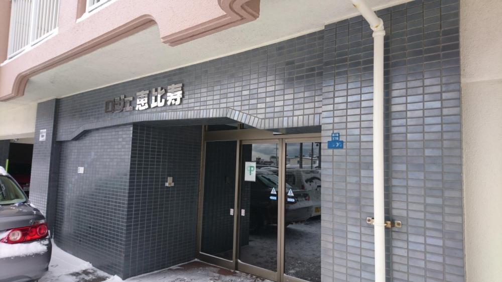 函館市湯川町3丁目 ロジェ恵比寿