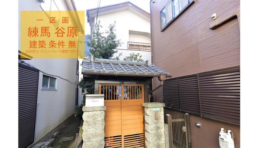練馬谷原 35坪超のボリュームが入る家。 7m道路に面する家。