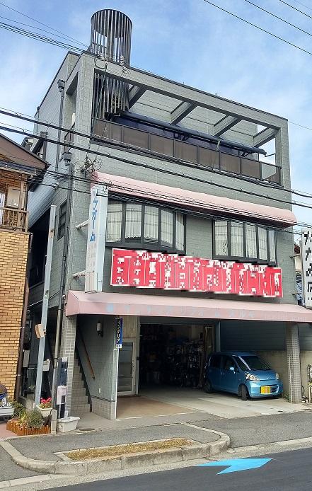 泉大津市東助松町 店舗付住宅