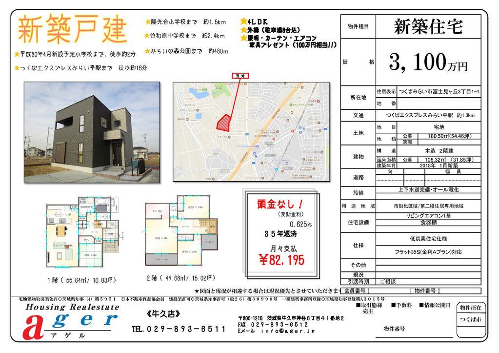 アゲルホーム 新築戸建 つくばみらい市富士見ヶ丘