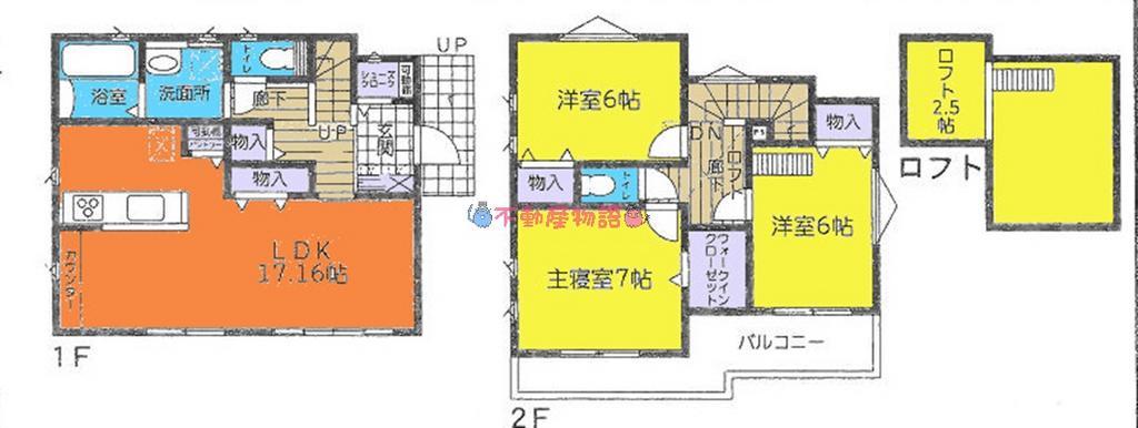 東松山市元宿1丁目 新築住宅 高坂駅物件 3号棟