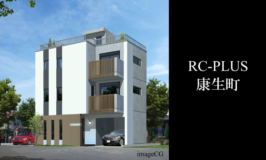 岡崎市康生町 建築条件付用地 「RC-PLUS」