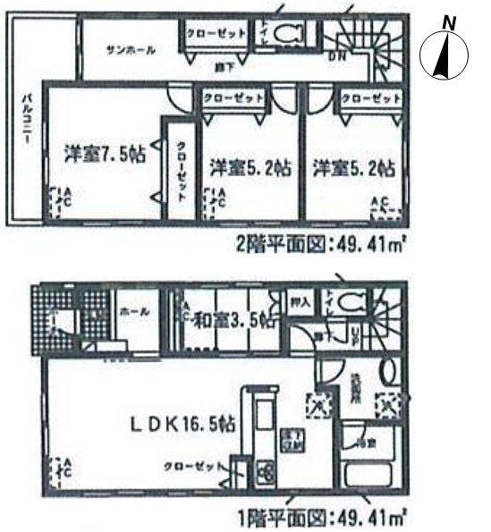 一戸建て 名古屋市守山区