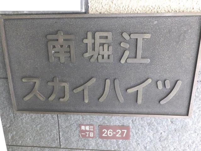 南堀江スカイハイツ