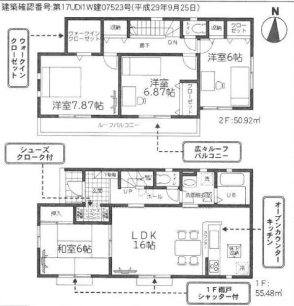 木下駅徒歩7分 新築分譲住宅 3号棟