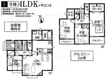 さいたま市太田窪6期 1号棟