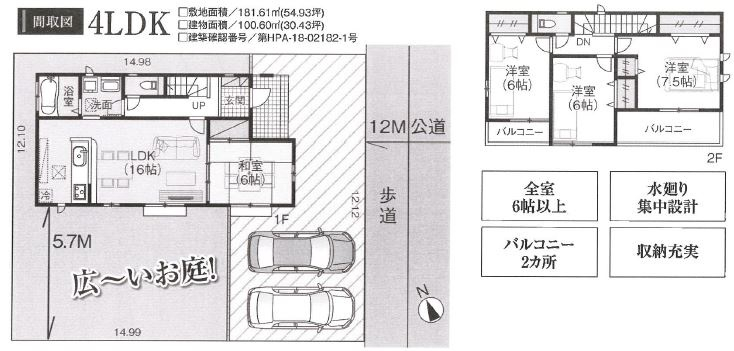 佐倉市江原台2期 新築住宅