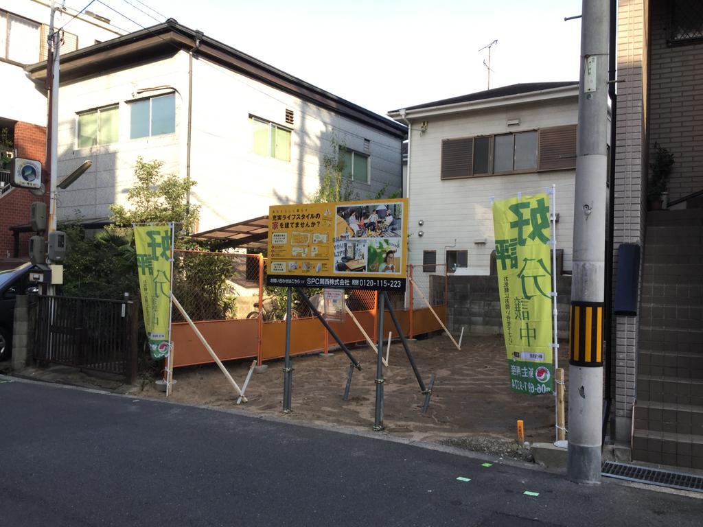 大阪市城東区中浜3丁目 建築条件付 土地