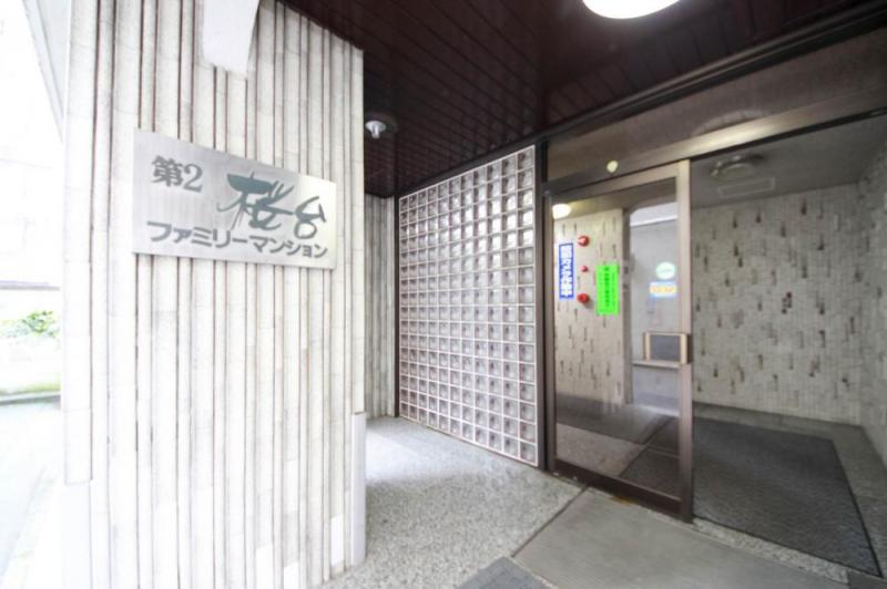 第2桜台ファミリーマンション